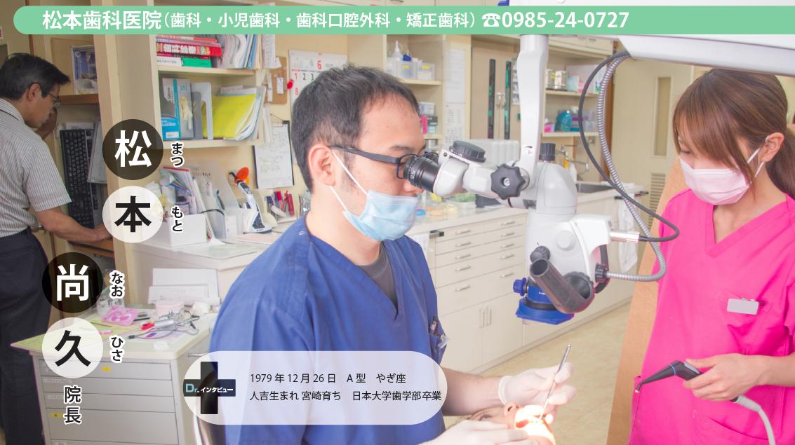 松本尚久院長インタビュー/松本歯科医院