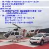 ドクターヘリ・ドクターカーの見学が出来る!宮崎大学公開講座