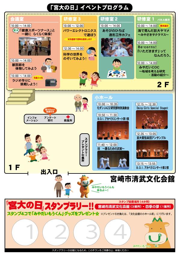 miyadainohi2015-2