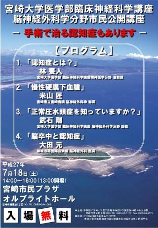 手術で治る認知症もあります 市民公開講座 in 宮崎市民プラザ オルブライトホール