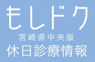 2018年7月29日(日)宮崎市の休日在宅医
