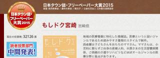 もしドク宮崎のフリーペーパー版、日本タウン誌・フリーペーパー大賞2015にエントリーしました!